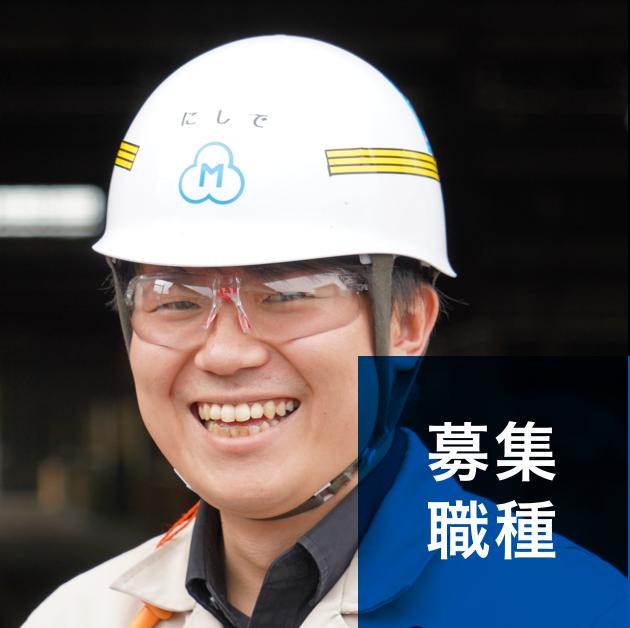 中途採用(和歌山) | 株式会社 湊組